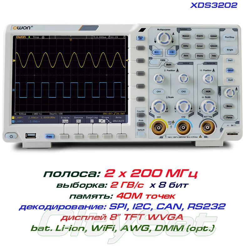 XDS3202 осциллограф 2 х 200МГц
