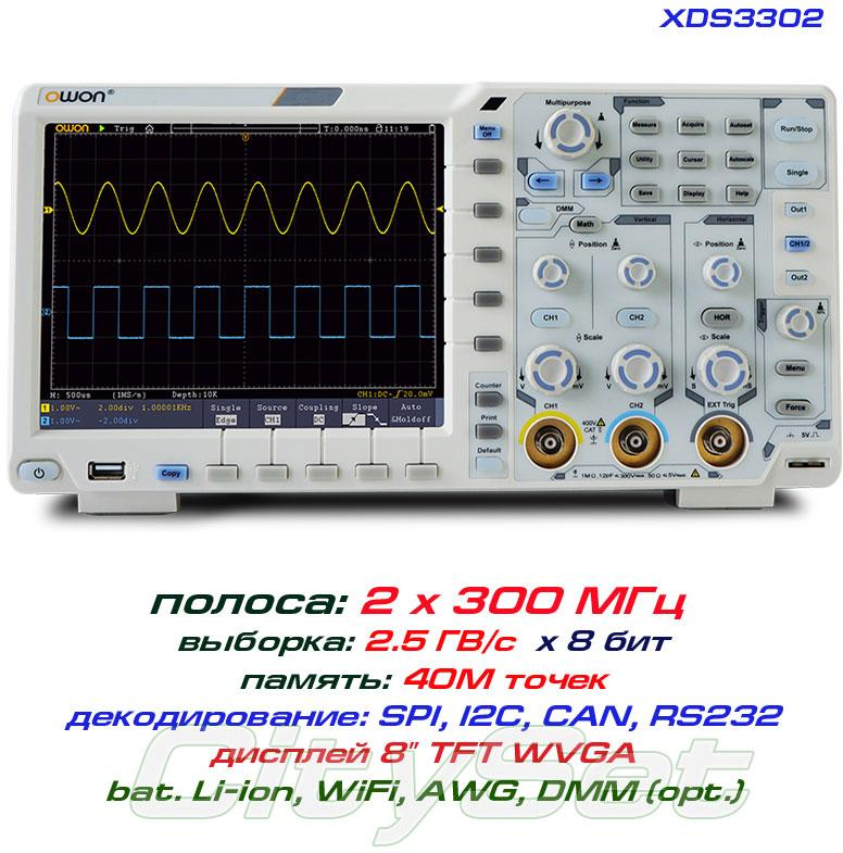 XDS3302 осциллограф 2 х 300МГц