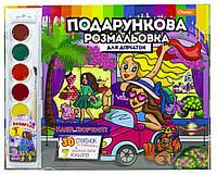 """Набор для творчества """"Подарочная раскраска"""" + краски,  для девочек"""