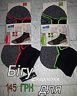 Женские/Мужские носки для бега Жіночі та чоловічі шкарпетки для бігу.