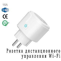 Умная розетка Wi-Fi управление 16А Wi-smart Plug розетка с таймером с голосовым управлением Умный дом