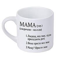 Кружка маленькая Мама знає все 170 мл (KRD_20M080)