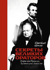 Книга Секрети великих ораторів. Кажи як Черчілль, тримайся як Лінкольн. Автор - Джеймс Хьюмс (МІФ)