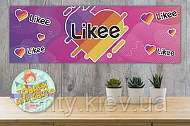 """Плакат 30х90 см """"Лайки / Лайк / Like"""" для Кенди-бара (Тематический)-"""