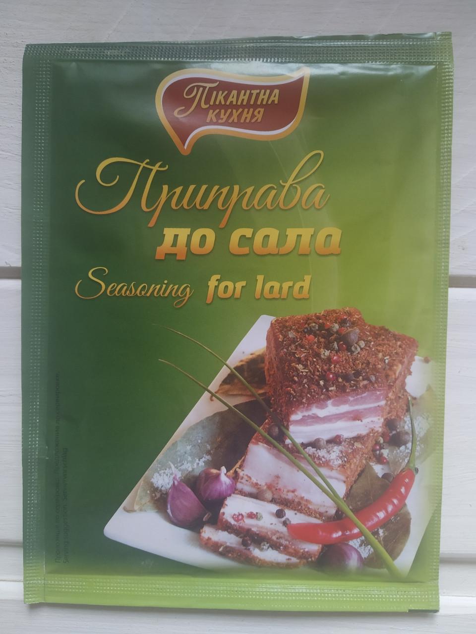 """Приправа до сала """"Пікантна кухня"""" 30 гр"""