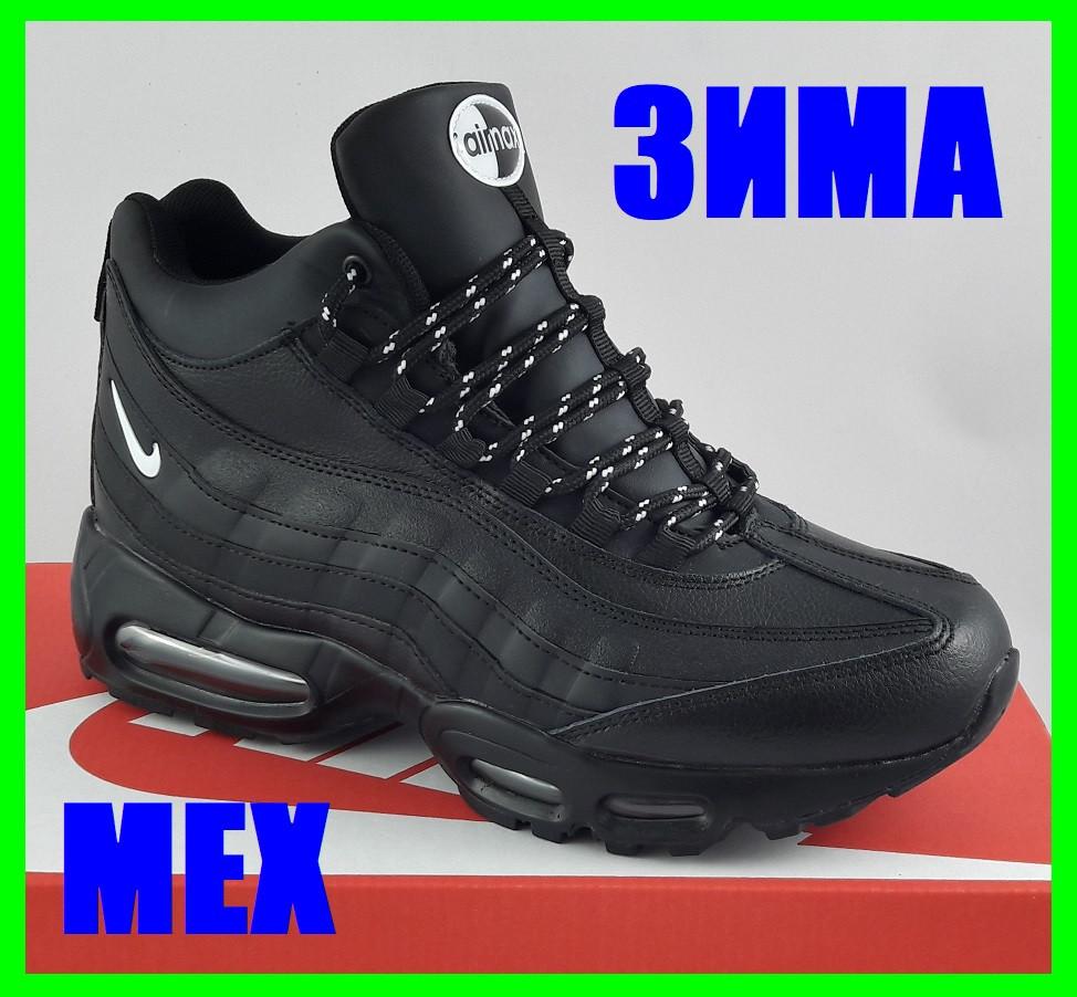 Кроссовки N!ke Air Max 95 ЗИМА-МЕХ Чёрные Ботинки Найк (размеры: 46) Видео Обзор
