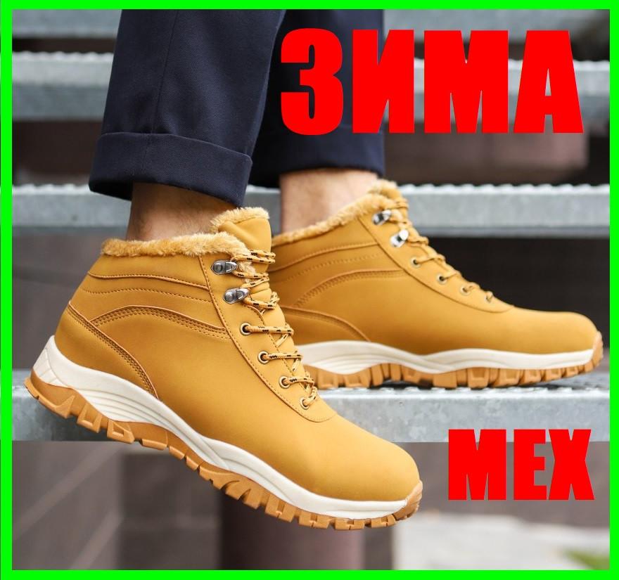 Ботинки ЗИМНИЕ Мужские Кроссовки МЕХ (размеры: 40,41,42,43,44)