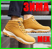 Ботинки ЗИМНИЕ Мужские Кроссовки МЕХ (размеры: 40,41,42,43,44), фото 1