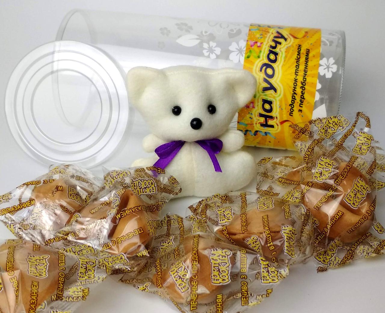 Подарок Мишутка «На Удачу!» — подарочный набор: игрушка-талисман и печенье с предсказаниям - Мой медвежонок