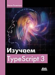 Книга Вивчаємо TypeScript 3. Автор - Натан Розенталс (ДМК)