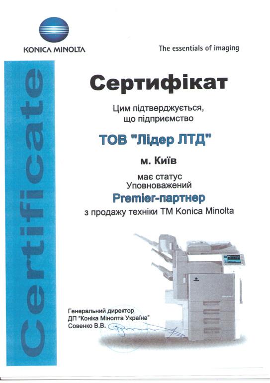 Сертификат -1