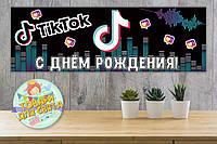 """Плакат 30х90 см. """"TikTok/Тик Ток"""" (Тематический) для Кенди - бара - - Русский"""