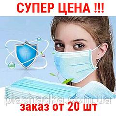 Маски одноразовыве медицинские трехслойные на резинках, 50 шт,/уп  (Украина)