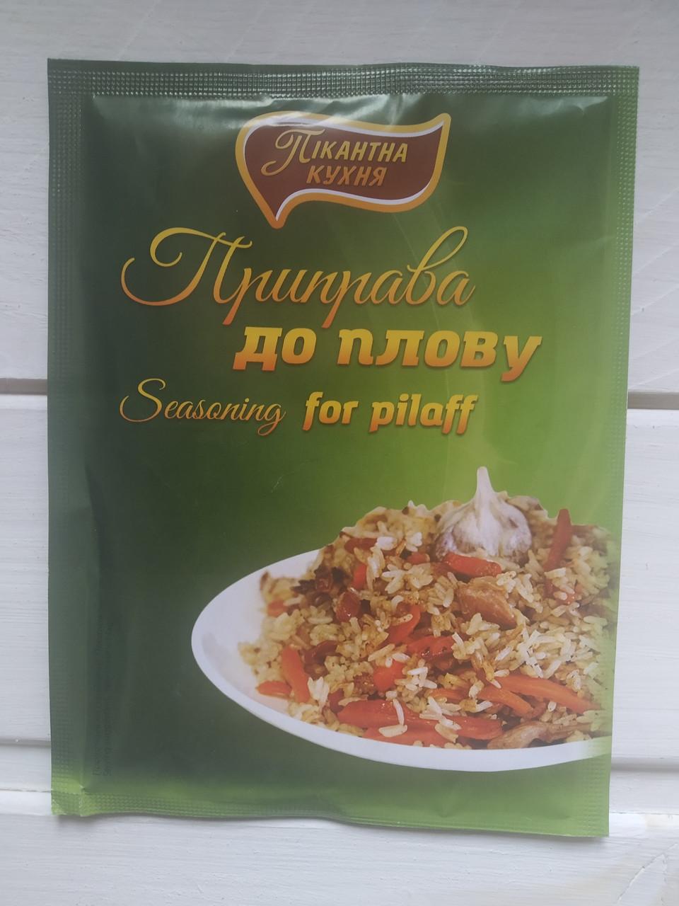 """Приправа для плова """" Пикантная кухня"""" 30 гр"""