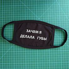 Тканевая сувенирная маска для лица. Зачем я делала губы
