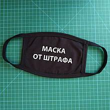 Тканевая сувенирная маска для лица. Маска от штрафа