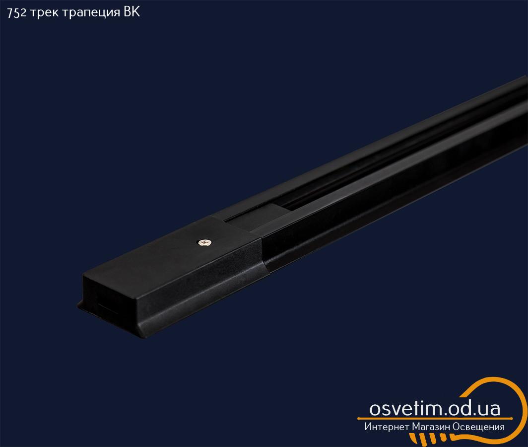 Трековые светильники&752 Трек черный 1 м (эконом)