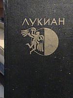 Лукиан. Избранная проза.Москва Правда 1991г.