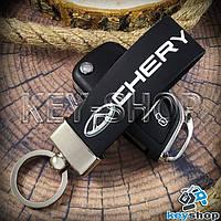 Кожаный (черный, широкий) брелок с хромированной фурнитурой для авто ключей Чери (Chery) (новый логотип)