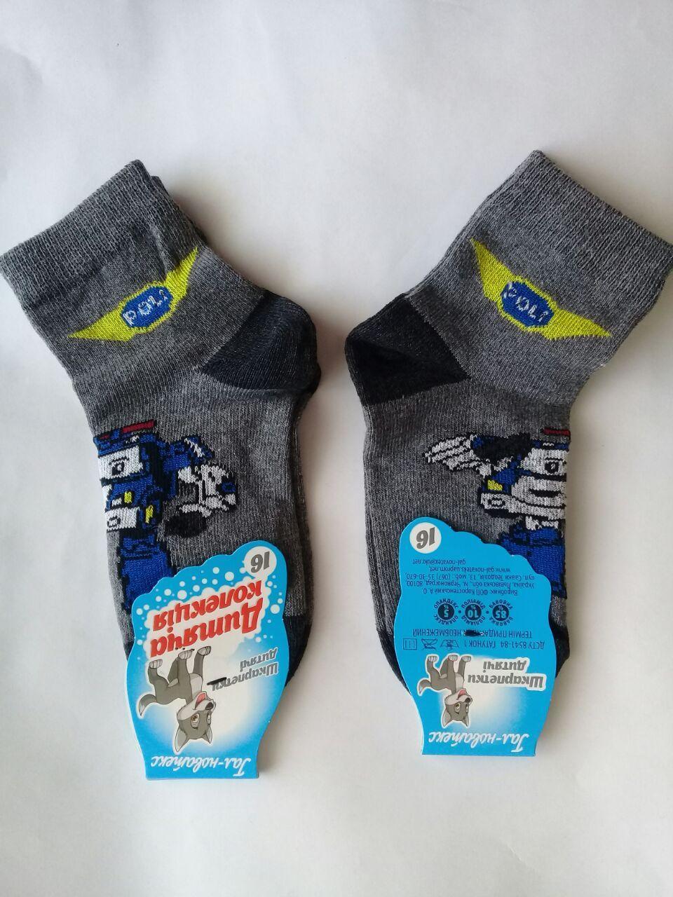 Шкарпетки дитячі бавовняні Червоноград Полі Робокар