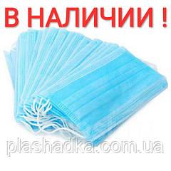 Маска зашитная для лица В НАЛИЧИИ, трехслойная 50 шт/уп (Украина)
