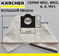 БОЛЬШОЙ многоразовый мешок для пылесоса Karcher серии WD, A, MV, K, Rowenta. Пылесборник Karcher. керхер