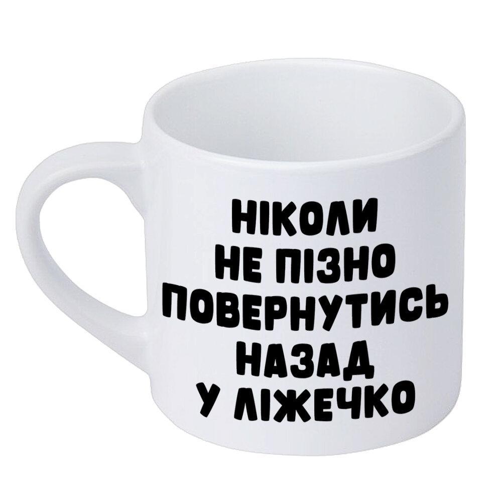 Кружка для кофе Ніколи не піздно повернутись назад у ліжечко 170 мл (KRD_20M028)