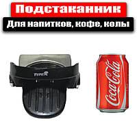 Подстаканник на решетку, кофе, колы для авто (на диффузор) TYPE-R (KP-43)