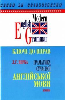 Граматика сучасної англійської мови (укр) Ключі до вправ