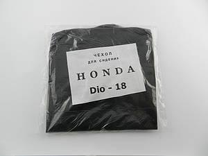 Чехол сиденья Honda Dio AF-18