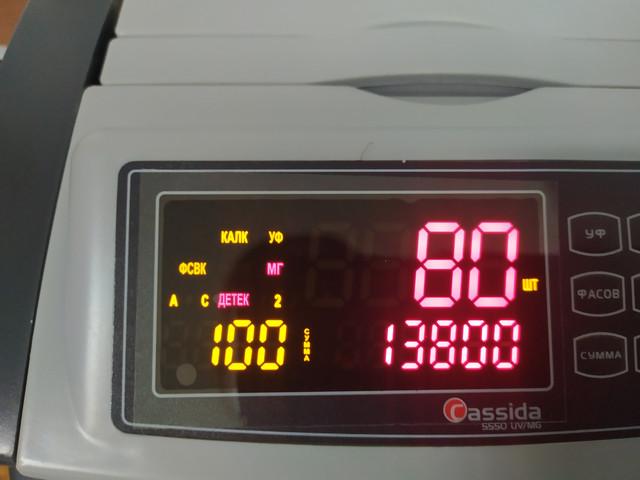 купить cassida 5550 uv/mg