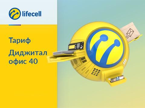 ТАРИФНЫЙ ПЛАН ДИДЖИТАЛ ОФИС 40 Lifecell