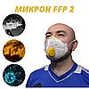 Респиратор-маска МИКРОН FFP2 с клапаном Белый