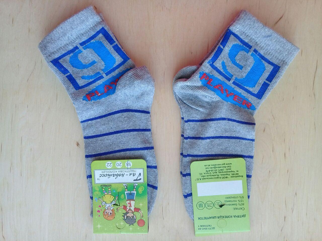 Носочки детские хлопковые  Червоноград