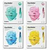 Освітлююча альгінатна маска для обличчя Dr.Jart Cryo with Rubber Brightening Vitamin C, фото 2