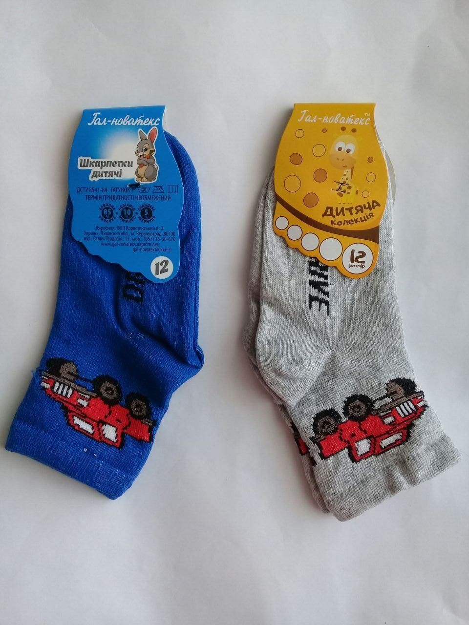 Носочки детские хлопковые  Червоноград 1-2 года