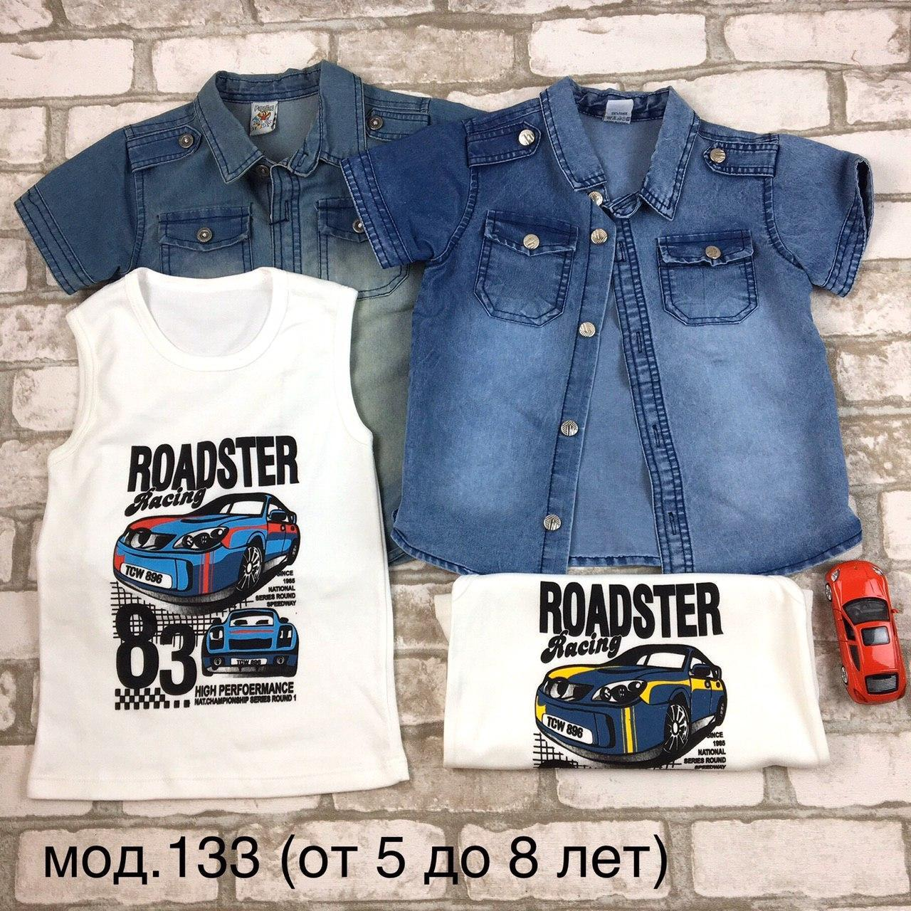 Рубашка+футболка детская HDL