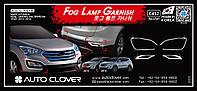 Хром окантовка галогенок Hyundai Santa Fe 2012- (Autoclover/Корея/C452), фото 1