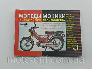 Книга №1 Мопеды МОКИКИ (Delta,Musstang,Leader,...), красная (47 стр.)