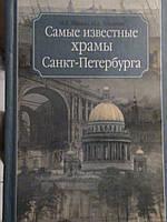 Жигало М.В. Самые известные храмы Санкт-Петербурга.М., 2007.
