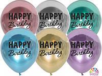 Happy Birthday (1 ст.) хром