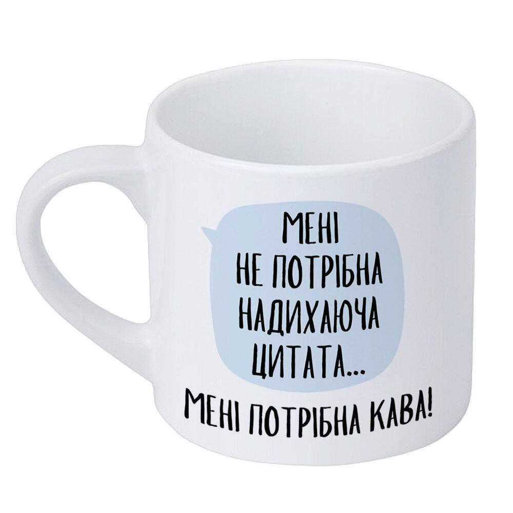 Кружка для кофе Мені потрібна кава 170 мл (KRD_20M015)
