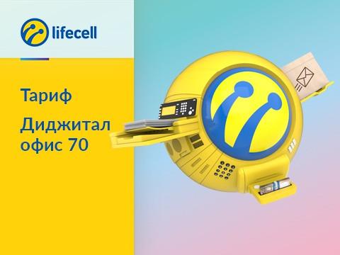 ТАРИФНЫЙ ПЛАН ДИДЖИТАЛ ОФИС 70 Lifecell