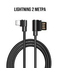 Lightning 2 метра