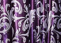 """Комплект готовых штор (2шт. 1,5х2,7м.)   блэкаут """"Лилия"""",цвет фиолетовый. Код 290ш (А) Склад, фото 2"""