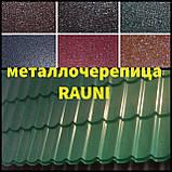 Металлочерепица Rauni RAL 3005 (бордовая) PE 0,45 Standart, фото 2