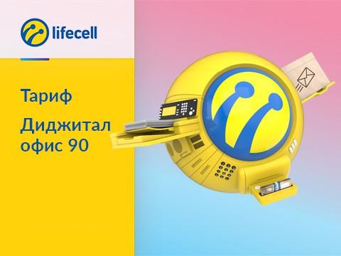 ТАРИФНЫЙ ПЛАН ДИДЖИТАЛ ОФИС 90 Lifecell