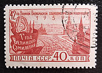 """Почтовая марка """"Демонстрация трудящихся на Красной площади"""" - 1959 год."""