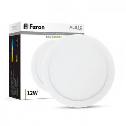 Светодиодный светильник Feron AL510 12W белый, фото 2