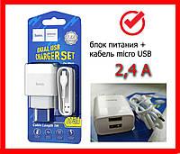 Сетевое зарядное устройство Hoco C73A Glorious (2USB) с кабелем Micro USB, 2,4A (быстрая зарядка для телефона)